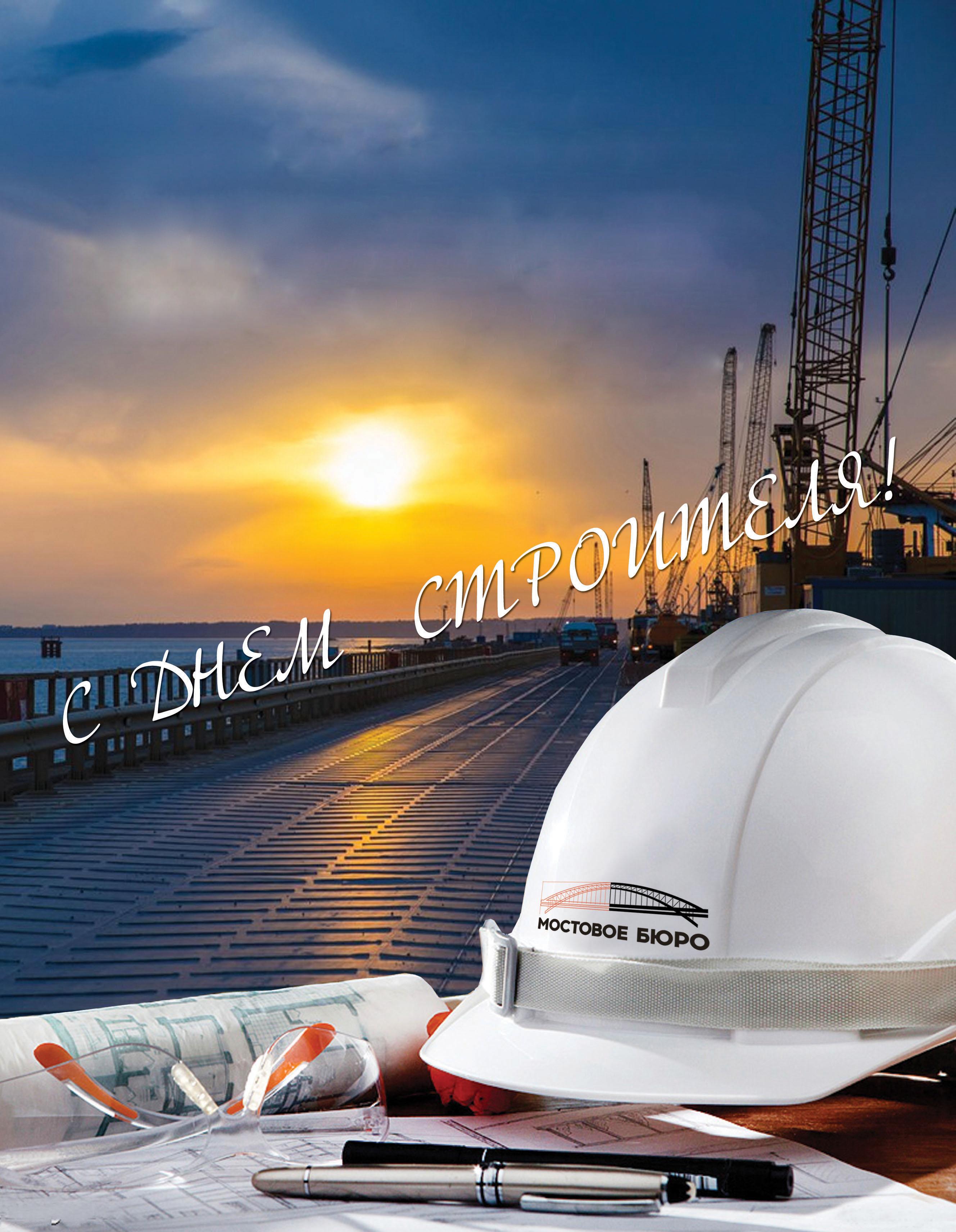 нашей статье праздник день строителя фото открытки может